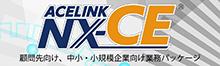 中小・小規模企業向け財務パッケージ ACELINK NX-CE